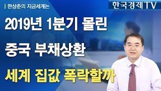 [한상춘의 지금 세계는] 2019년 1분기 몰린 중국 부채상환…세계 집값 폭락할까 / 한국경제TV