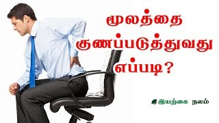 Home Remedies for Hemorrhoids in Tamil - – Piles Treatment at home