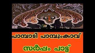 Pampady Pampumkavu - Sarpam pattu - 2018