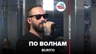 Download BURITO – По Волнам (LIVE@ Авторадио) Mp3 and Videos