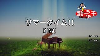 【カラオケ】サマータイム!!/MINMI