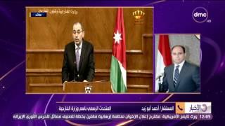 الأخبار - المستشار أحمد أبو زيد يكشف تفاصيل إجتماعات وزير الخارجية سامح شكري فى الأردن
