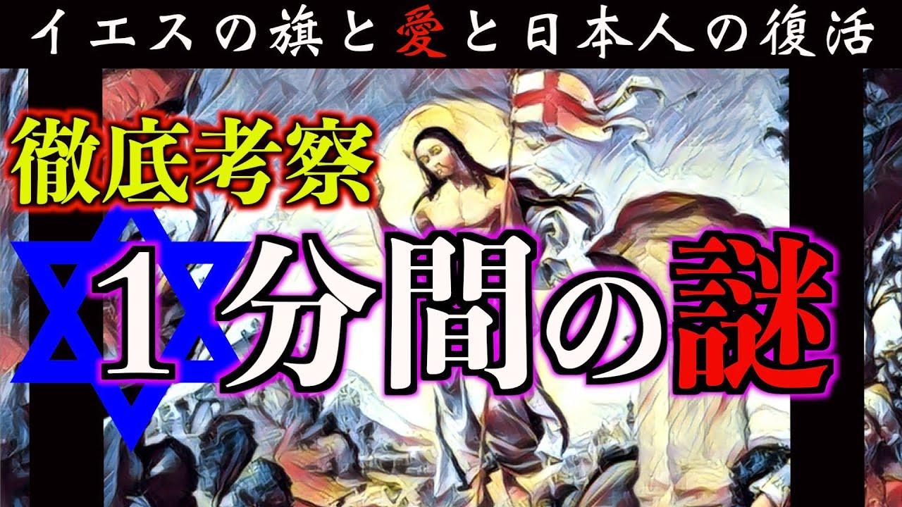 【イエスが持つ旗の意味】Mr.都市伝説 関暁夫の1分間考察