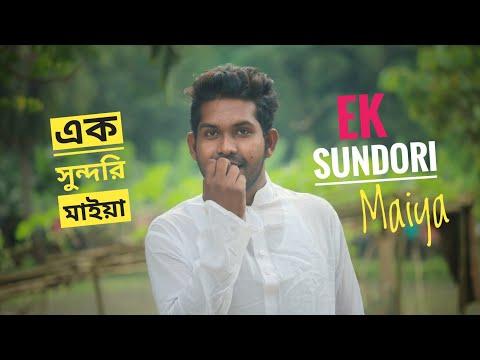Ek Sundori Maiya | Ankur Mahamud Feat Jisan Khan Shuvo | Bangla New Song 2018