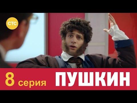 Анекдоты про Пушкина -