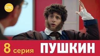 Пушкин 8