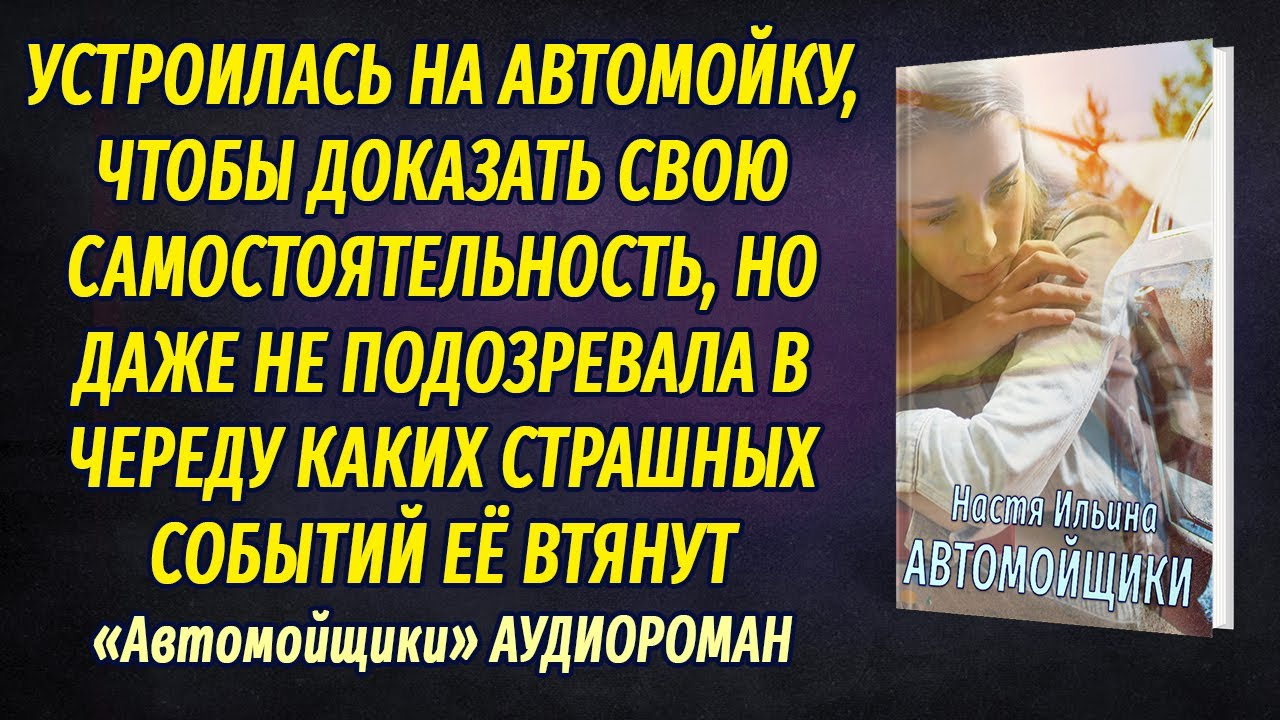 Автомойщики АУДИОРОМАН Настя Ильина ПОЛНАЯ ВЕРСИЯ