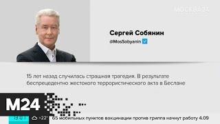 Смотреть видео Собянин почтил память погибших при теракте в школе Беслана - Москва 24 онлайн