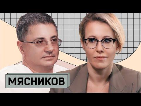 ДОКТОР МЯСНИКОВ: Кто врёт о смертности от коронавируса в России?
