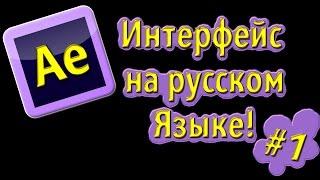 After Effects на русском! Русский интерфейс.