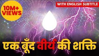 Brahmacharya    Celibacy benefits    Sex Transmutation    Part -1