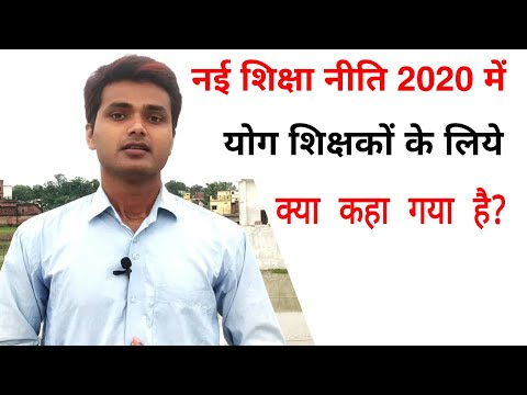 नई शिक्षा नीति 2020 में योग शिक्षक Career Opportunity for Yoga Teacher in New Education Policy 2020