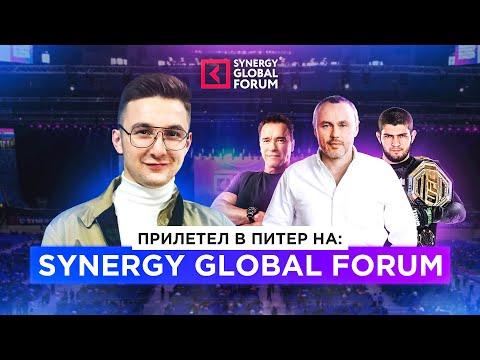 Я на Synergy Global Forum. Евгений Черняк на сцене. Lamborghini Huracan.