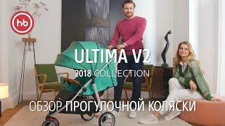 Прогулочная коляска ULTIMA V2 | Happy Baby