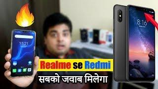 Redmi se Realme Tak सबको जवाब मिलेगा  🧐