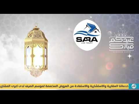 تهنئه شركة سارا بمناسبة عيد الفطر المبارك