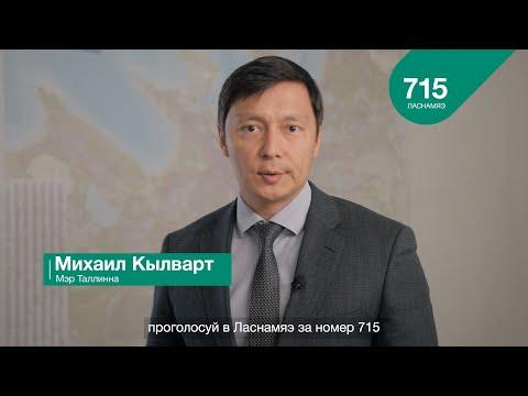 В Ласнамяэ голосуй за Михаила Кылварта, номер 715