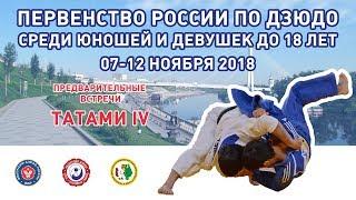 2018.11.10 T4 Первенство России по дзюдо до 18 лет. Предварительная часть.