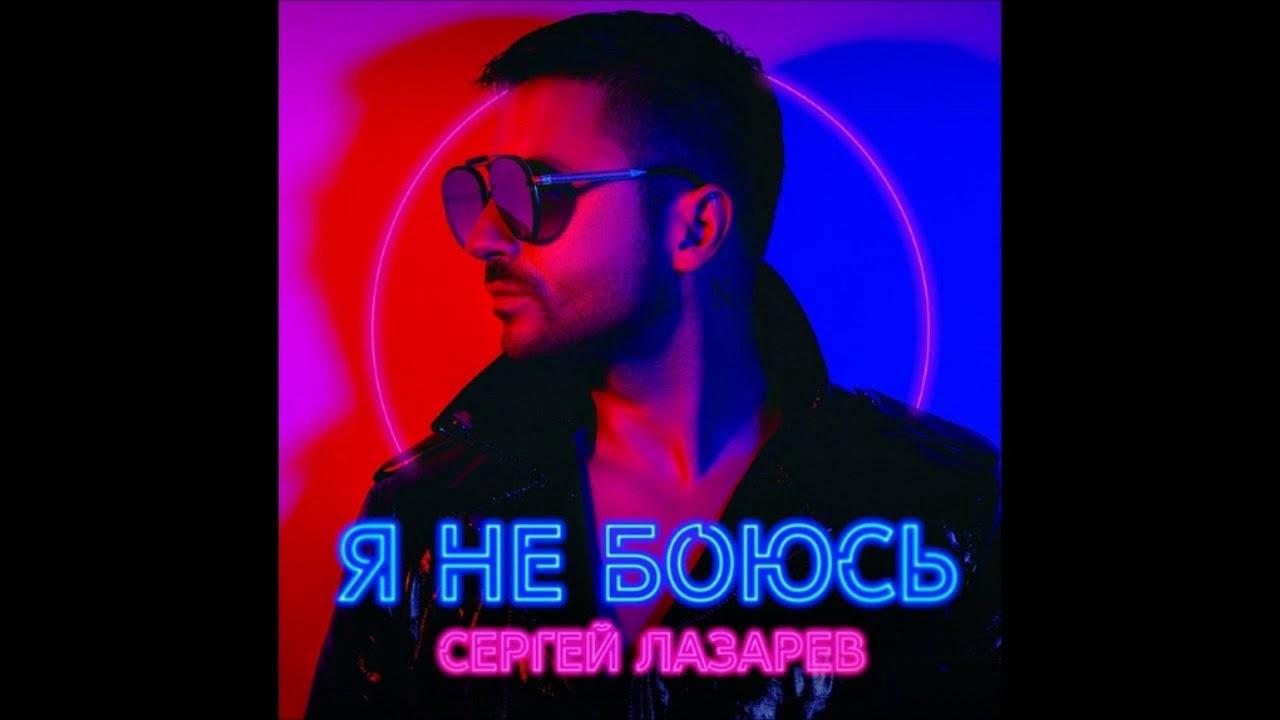 "NEW SONG SEGREY LAZAREV ""GODDNESS"" with text НОВИНКА Сергей Лазарев текст"