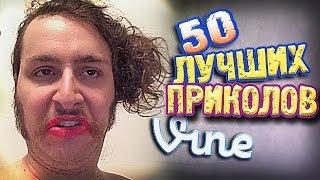 Самые Лучшие Приколы Vine! (ВЫПУСК 99) [17+]