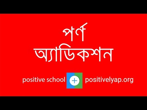 Porn addiction - Bangla animated - Motivational videos and thoughts