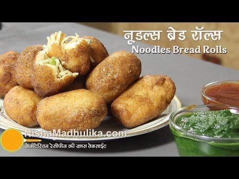 Bread Rolls with Noodles Stuffing | Bread Rolls Recipe