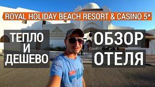 Royal Holiday Beach Resort Casino 5 ex Sonesta Beach обзор отеля Шарм эль шейх Наама бей