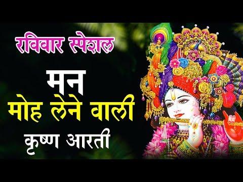 रविवार-स्पेशल---मन-मोह-लेने-वाली-कृष्ण-आरती