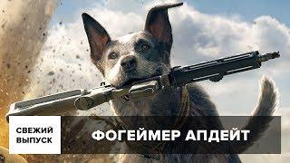 Игровые новости: индюки и оценки Far Cry 5, баны в GTA, кроссплатформа Xbox и PS4
