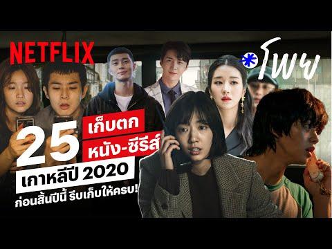 เช็คหน่อย ดูครบยัง? 25 หนังเกาหลี ซีรีส์โอปป้า ที่ออกมาในปี 2020 | โพย Netflix | Netflix