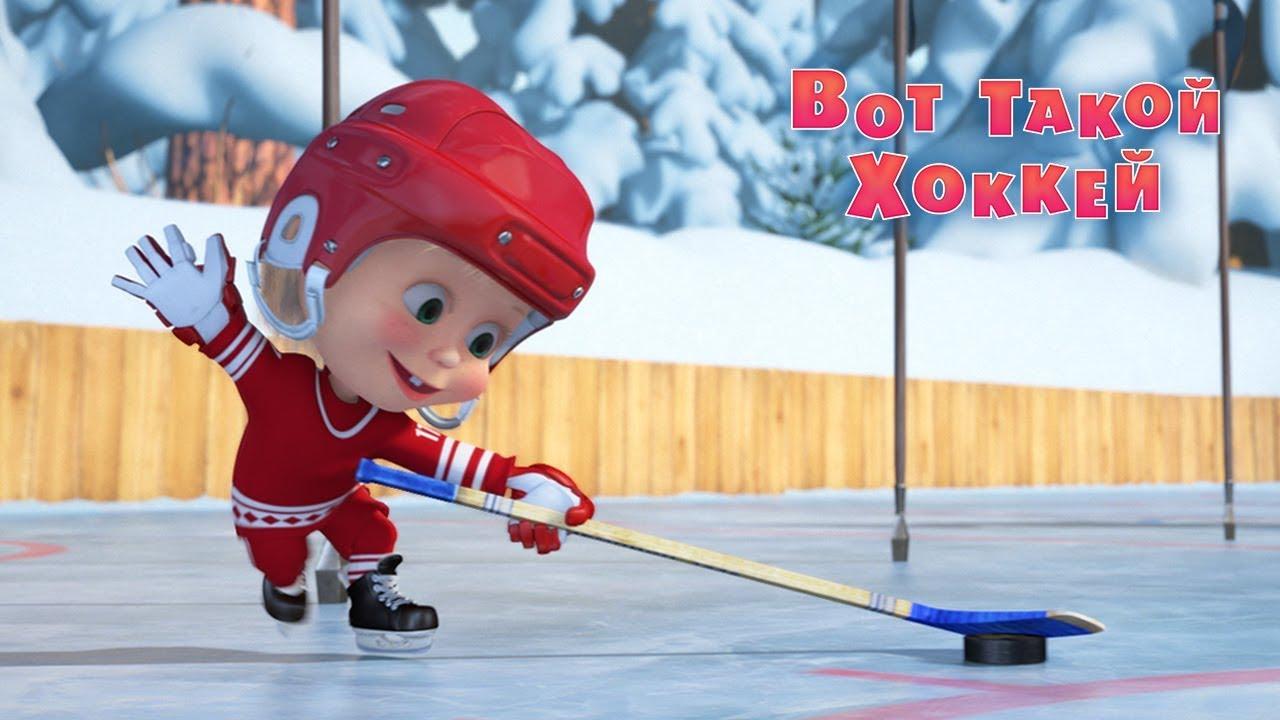 Маша и Медведь 71 серия смотреть онлайн (Вот такой хоккей!)