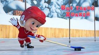 Маша и Медведь - Вот такой хоккей! 🏒(Серия 71)