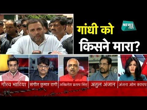 संघ पर राहुल के बयान को लेकर अंजना के LIVE शो में नोकझोंक ! Live   News Tak