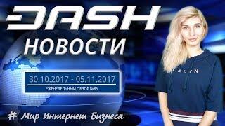 Сравнение Dash с Биткойном. Финансирование от Dash - Выпуск №86