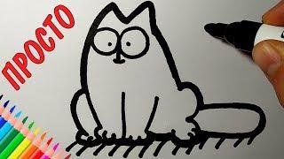 Как нарисовать КОТА САЙМОНА, Просто рисуем