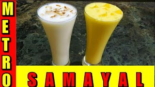 Lassi Recipe in Tamil | Mango Lassi | Sweet Buttermilk | Lassi Recipe | லஸ்ஸி செய்வது எப்படி | Lasi