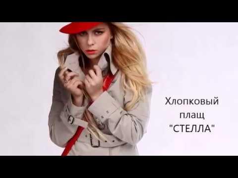 """Стильный Женский Плащ """"STELLA"""". ВЕСНА 2017"""