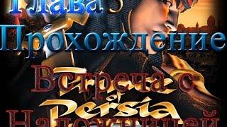 Принц Персии 3D:Арабская Ночь #5 (Встреча с Наложницей) Прохождение на русском. (KUDOS)