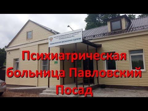 Психиатрическая больница Павловский Посад, Замена прав