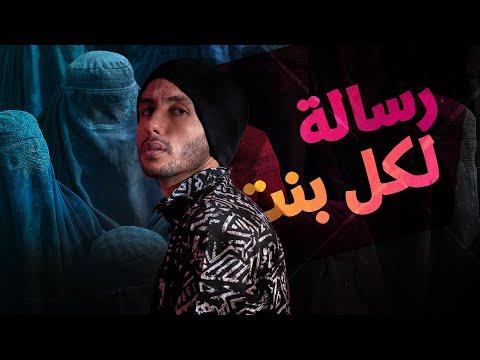 كلمة لكل بنت عربية - A Message To Every Arab Girl - شريف جابر