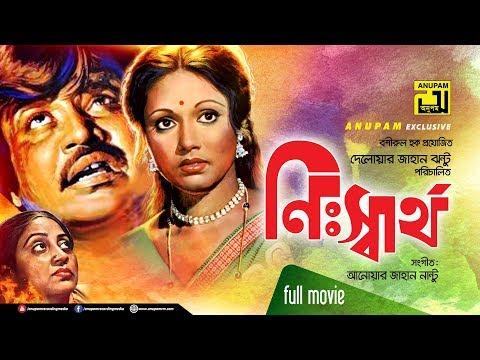 Nisshartho | নিঃস্বার্থ | Jashim, Rozina, Aruna Biswas | Old Bangla Full Movie | 1991