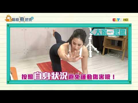防疫「動」起來【第9集 單膝跪姿超人式】,與愛爾達一起做運動!