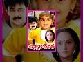 Chinnari Devatha Telugu Full Length Movie Arjun,Seeta,Rajni