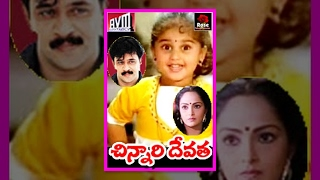 Chinnari Devatha - Telugu Full Length Movie - Arjun,Seeta,Rajni