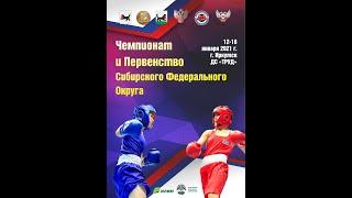 Чемпионат СФО по боксу среди женщин и Первенство СФО по боксу среди юниорок девушек девочек День3