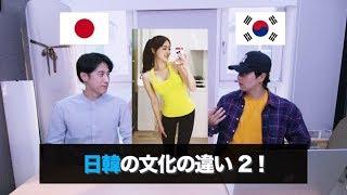 日本と韓国文化の違いについて話しました。 主観的な内容が多く含まれて...