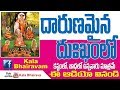 Sri Kalabhairavam దారుణమైన దుఖంలో ఉన్నవారికి మాత్రమే!! The Significance of Kala bhairava