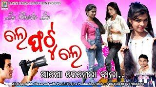 Le Photo Le // New Sambalpuri Dhamaka Video // PP Production