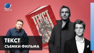 Съёмки фильма: «Текст» Клима Шипенко