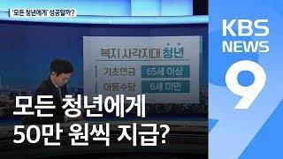 왜 모든 청년에게 50만 원씩 지급?…실험 성공할까? / KBS뉴스(News)